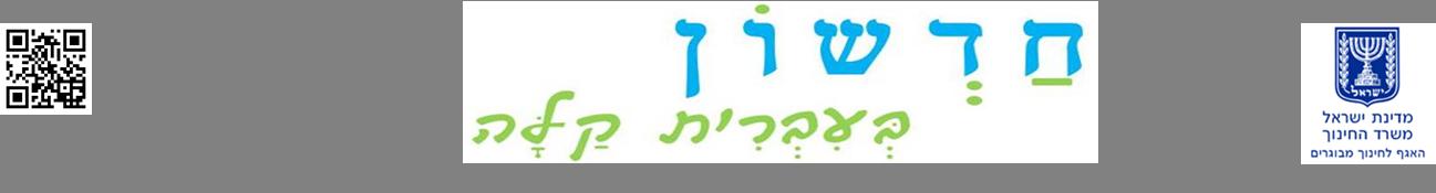 חדשון בעברית קלה