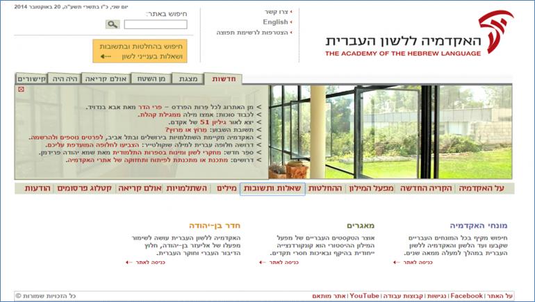 בצילום: דף הבית של אתר האקדמיה ללשון העברית