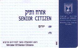 בישראל: 939 אלף אזרחים ותיקים