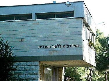 כְּלָלִים חדשים לכתיב המלא בעברית