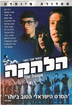 ביום רביעי: יום הקולנוע הישראלי