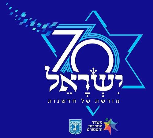 מִתְכּוֹנְנִים לחגיגות ה-70 לישראל