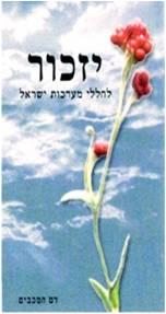 """יום הזִיכָּרון לחַלְלֵי מַעַרְכות ישראל תשע""""ח"""