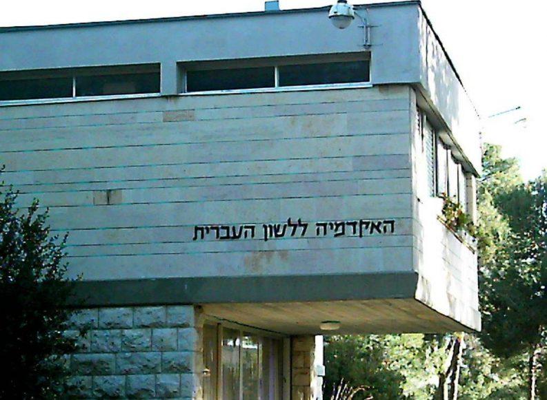 היום מְצַיינים את יום הלשון העברית
