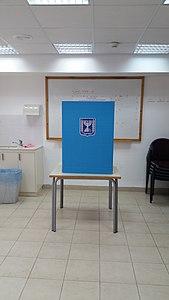 פנקס הבוחרים לבחירות לכנסת ה-23