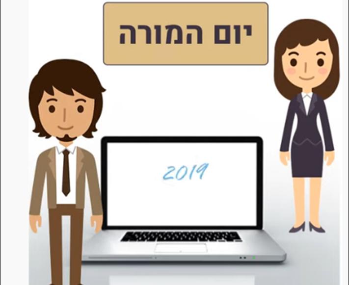 בישראל 179,267 מורים ומורות