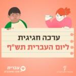 עברית – שפה שאוהבים